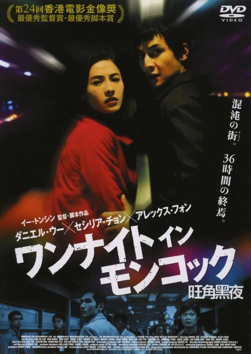 【中古】ワンナイト イン モンコック 【DVD】/ダニエル・ウー