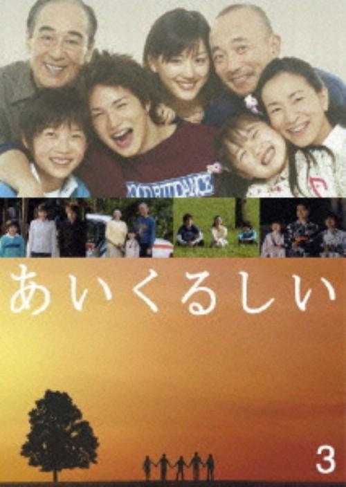 【中古】3.あいくるしい 【DVD】/市原隼人