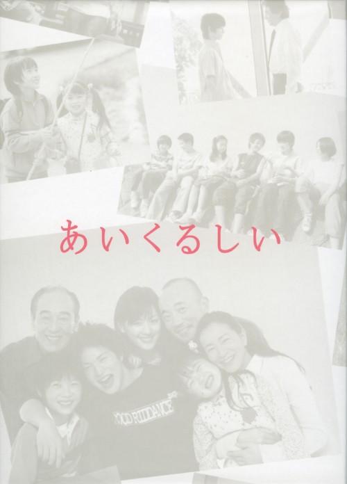 【中古】あいくるしい BOX 【DVD】/市原隼人