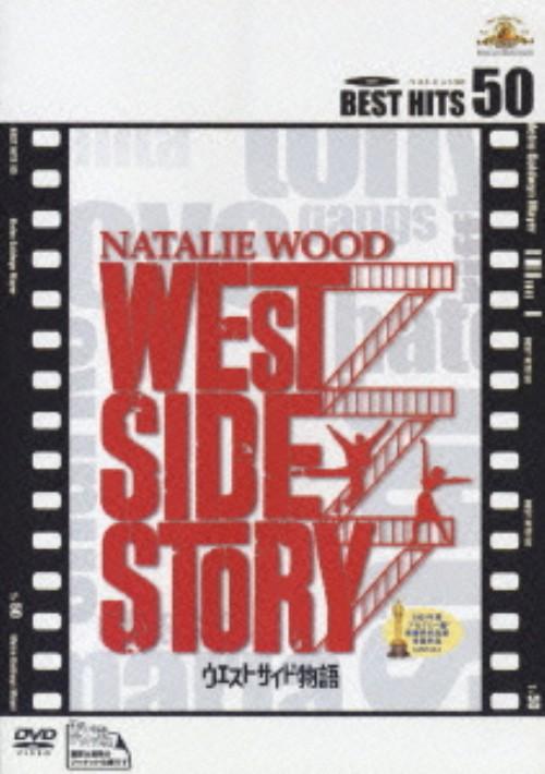 【中古】ウエスト・サイド物語 【DVD】/ナタリー・ウッド