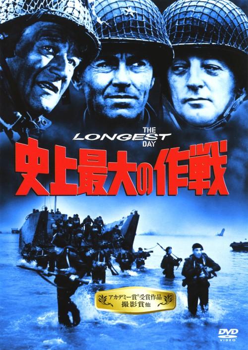 【中古】史上最大の作戦 【DVD】/ジョン・ウェイン