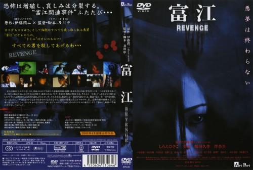 【中古】富江 REVENGE 【DVD】/しらたひさこ