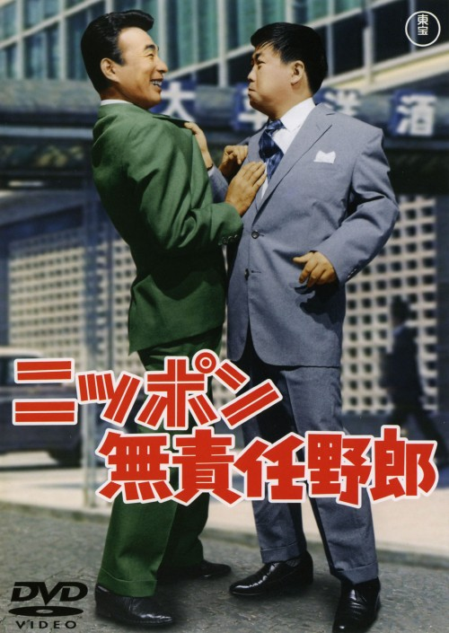 【中古】ニッポン無責任野郎 【DVD】/クレージーキャッツ