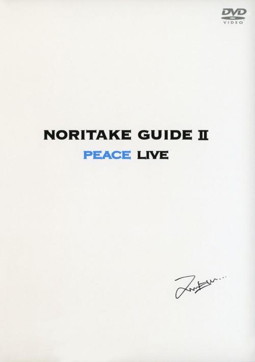 【中古】2.NORITAKE GUIDE 【DVD】/木梨憲武