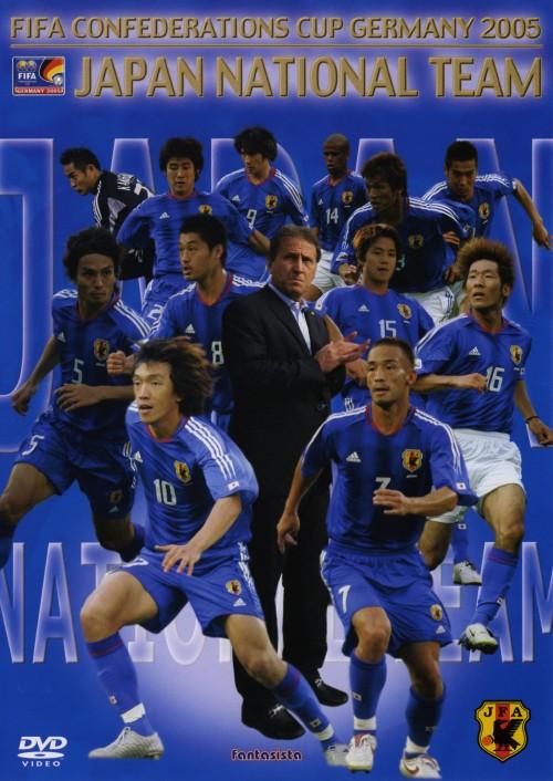 【中古】FIFA コンフェデ…ドイツ2005 日本代表激闘の軌跡【DVD】