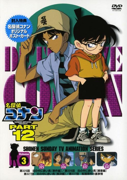 【中古】3.名探偵コナン PART12 【DVD】/高山みなみ