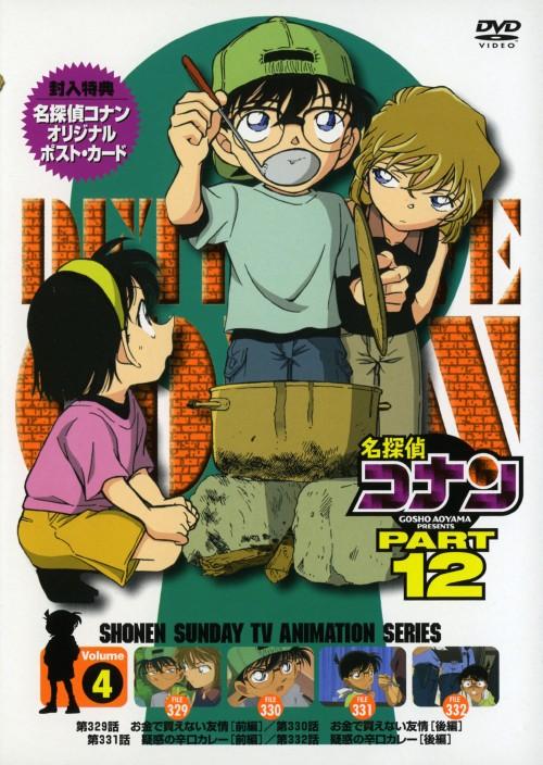 【中古】4.名探偵コナン PART12 【DVD】/高山みなみ