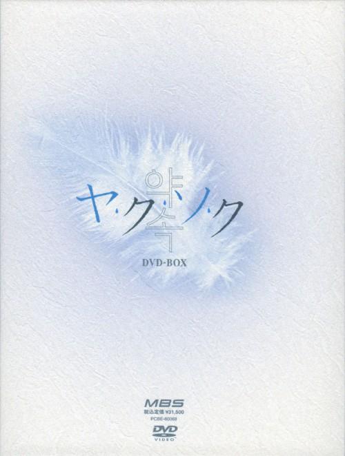 【中古】「ヤ・ク・ソ・ク」 BOX 【DVD】/南野陽子