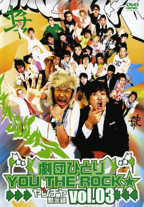 【中古】3.劇団ひとり YOU THE ROCK ヤンチャ黙示録 【DVD】/劇団ひとり