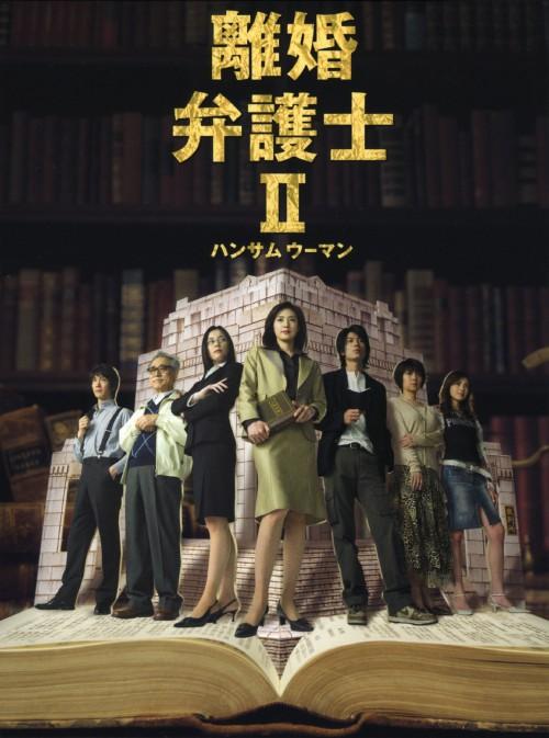 【中古】離婚弁護士2 ハンサムウーマン BOX 【DVD】/天海祐希
