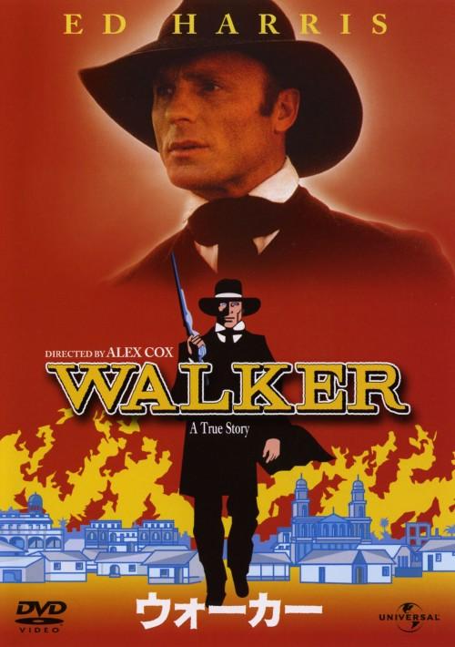 【中古】期限)ウォーカー (1987) 【DVD】/エド・ハリス