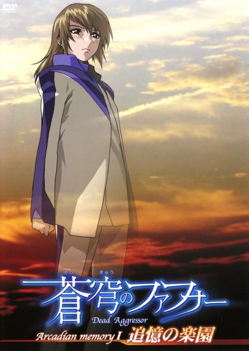 【中古】1.蒼穹のファフナー Arcadian me…追憶の楽園 【DVD】/石井真