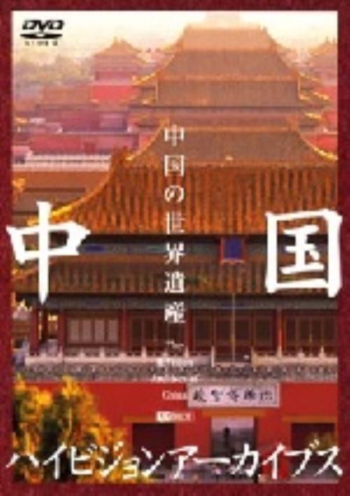 【中古】中国ハイビジョンアーカイブス 中国の世界遺産 【DVD】