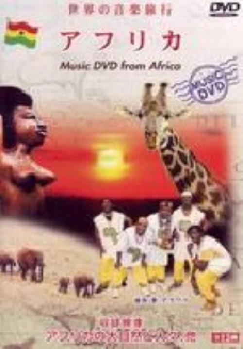 【中古】世界の音楽旅行 アフリカ民族音楽 【DVD】