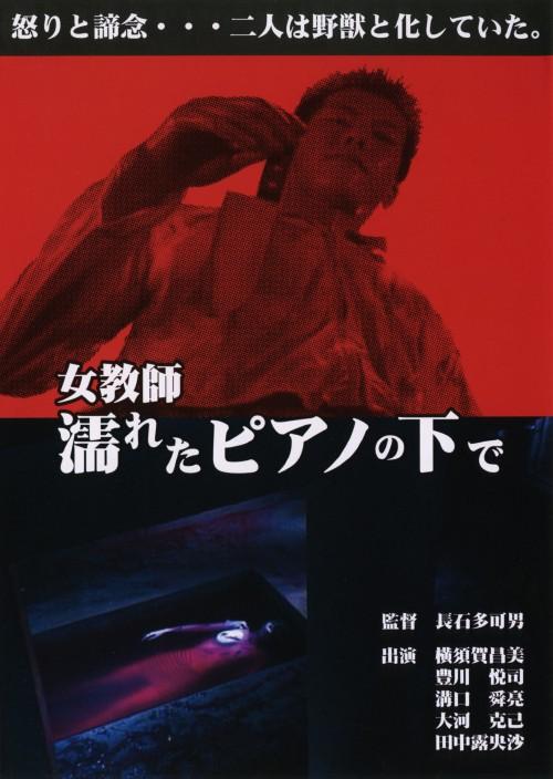 【中古】女教師・濡れたピアノの下で 【DVD】/横須賀昌美