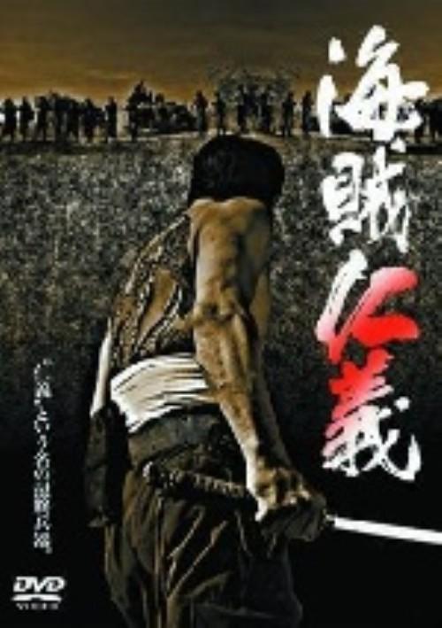 【中古】海賊仁義 【DVD】/小沢仁志