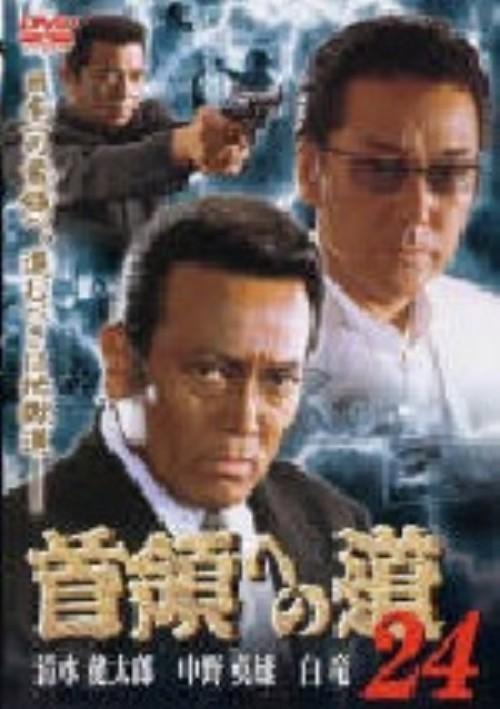 【中古】24.首領(ドン)への道 【DVD】/清水健太郎