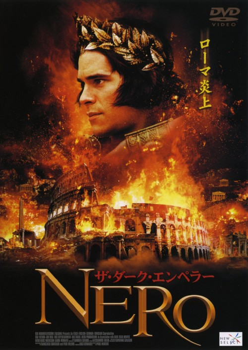 【中古】NERO ザ・ダーク・エンペラー 【DVD】/ハンス・マシソン