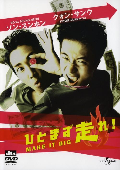 【中古】ひとまず走れ! (2001) 【DVD】/クォン・サンウ