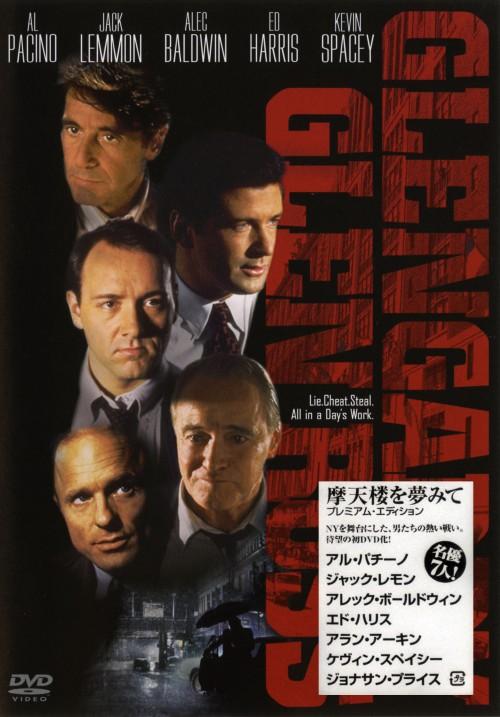 【中古】摩天楼を夢みて プレミアム・ED 【DVD】/アル・パチーノ