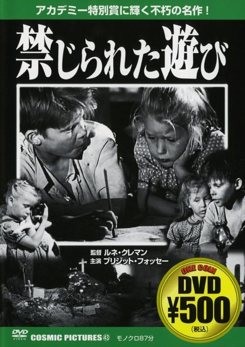 【中古】禁じられた遊び 【DVD】/ブリジット・フォッセー