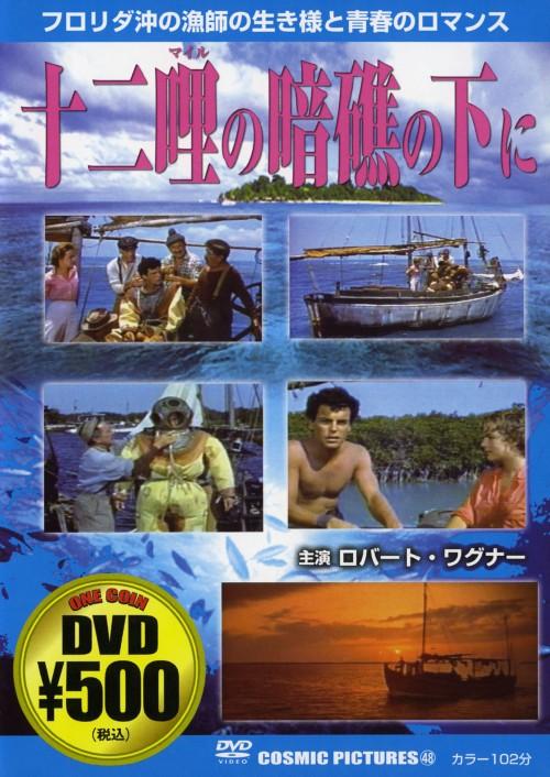 【中古】十二哩の暗礁の下に 【DVD】/ロバート・ワグナー