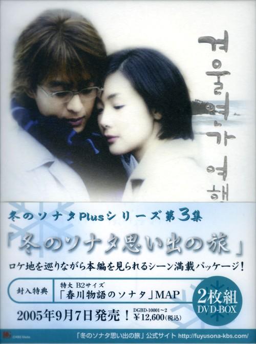 【中古】冬のソナタPlusシリーズ第3集「冬のソナタ