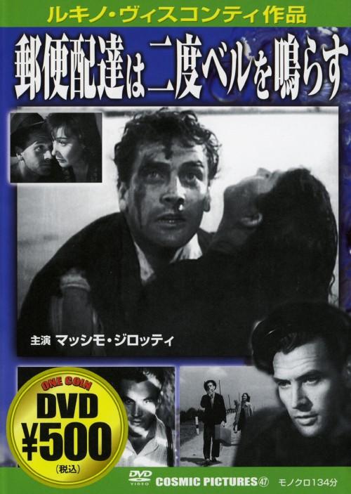 【中古】郵便配達は二度ベルを鳴らす (1942) 【DVD】/マッシモ・ジロッティ
