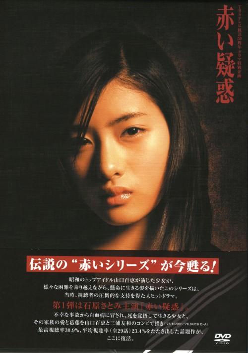 【中古】赤い疑惑 (2005) BOX 【DVD】/石原さとみ