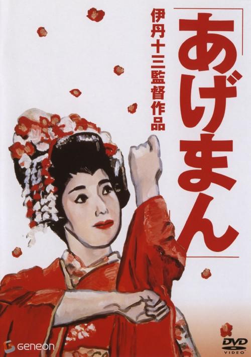 【中古】あげまん 【DVD】/宮本信子
