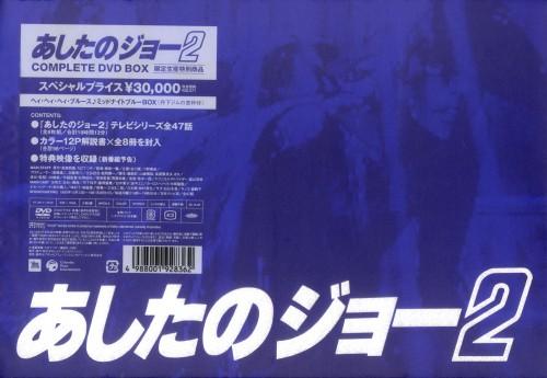【中古】初限)あしたのジョー2 COMPLETE BOX 【DVD】/あおい輝彦