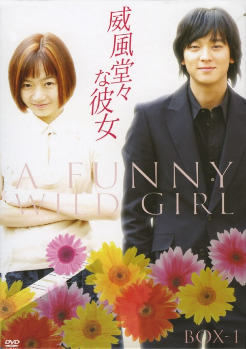 【中古】威風堂々な彼女 DVD−BOX 1/ペ・ドゥナ