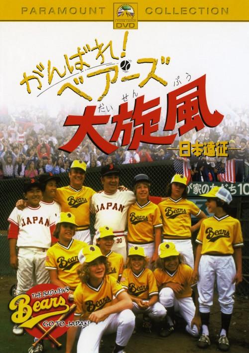 【中古】がんばれ!ベアーズ大旋風−日本遠征− 【DVD】/トニー・カーティス