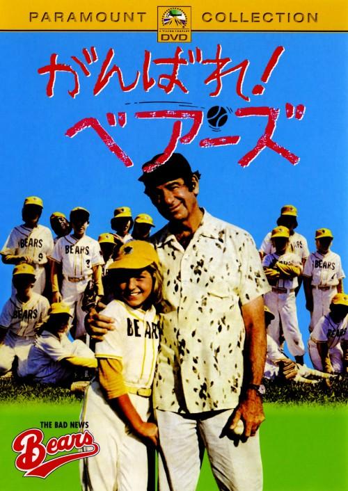 【中古】がんばれ!ベアーズ 【DVD】/ウォルター・マッソー