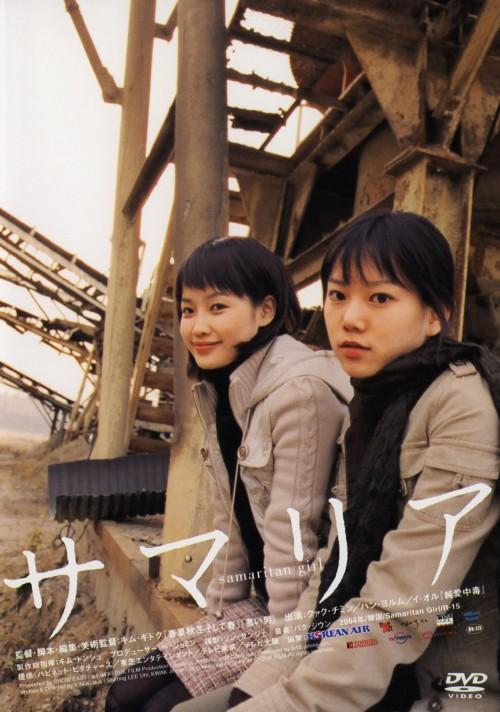 【中古】サマリア 【DVD】/クァク・チミン