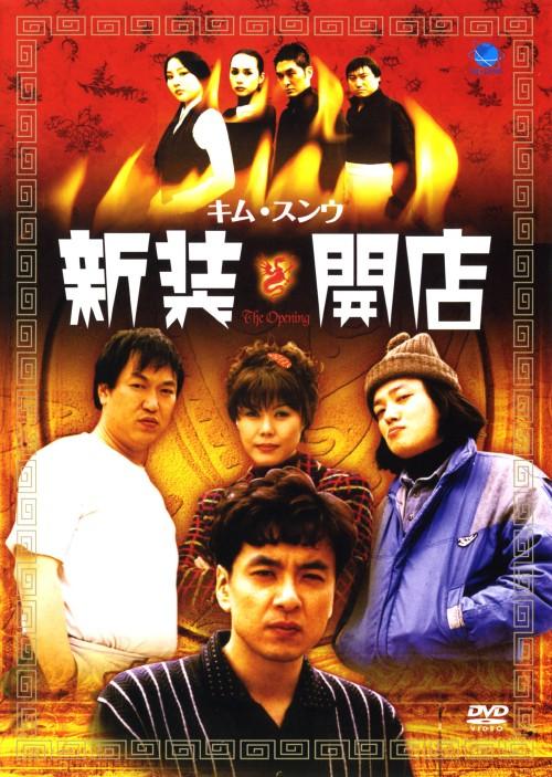 【中古】新装開店 【DVD】/キム・スンウ