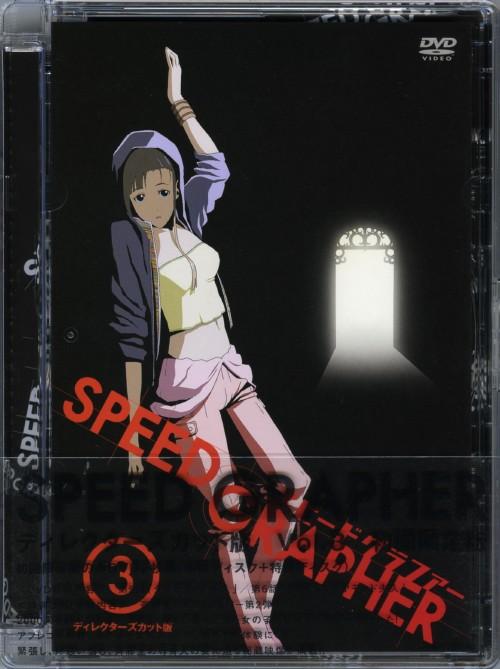 【中古】初限)3.SPEED GRAPHER ディレクターズカット版 【DVD】/高田裕司