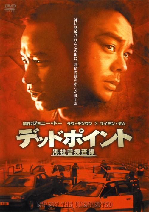 【中古】デッドポイント 裏社会捜査線 【DVD】/ラウ・チンワン