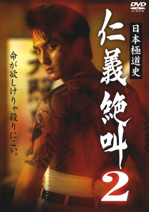 【中古】2.日本極道史 仁義絶叫 【DVD】/本宮泰風