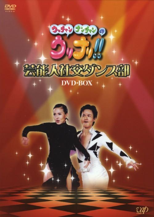 【中古】ウッチャンナンチャンのウリナリ!!芸能人社交ダンス部 BOX 【DVD】/ウッチャンナンチャン