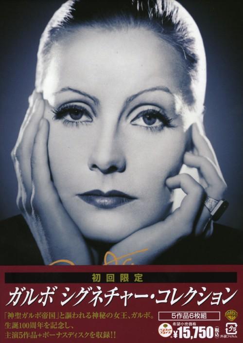 【中古】初限)ガルボ シグネチャー・コレクション 【DVD】/グレタ・ガルボ