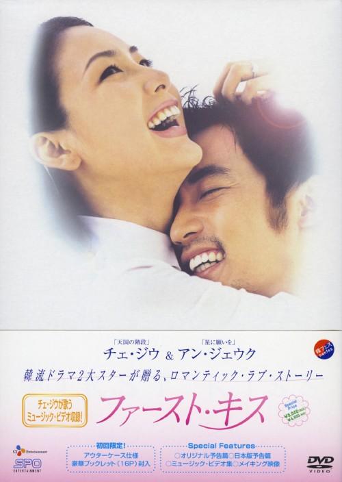 【中古】ファースト・キス 【DVD】/チェ・ジウ