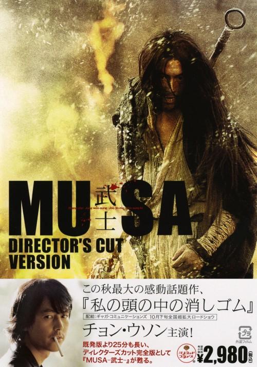 【中古】MUSA−武士− ディレクターズ・カット完全版 【DVD】/チャン・ツィイー