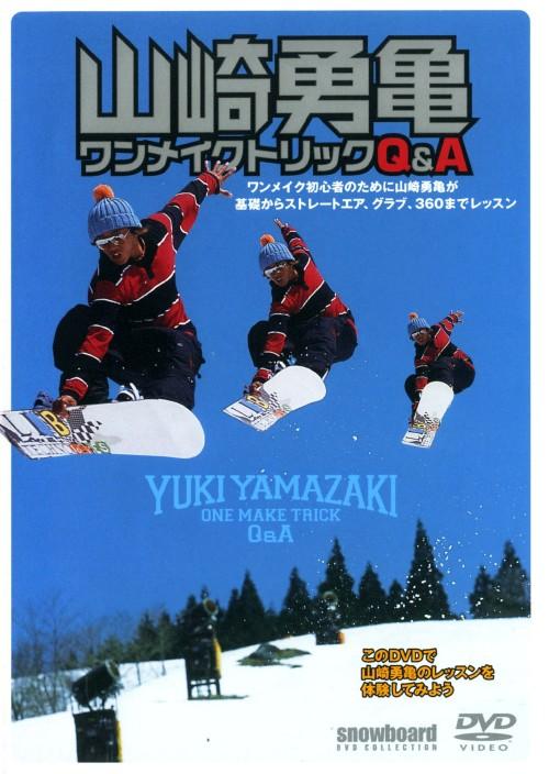 【中古】snowboard DVD コレクション 山崎勇亀 ワンメイクトリック 【DVD】/山崎勇亀