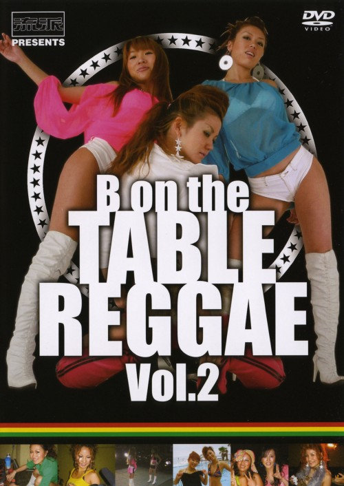 【中古】2.流派-R presents B on The Table Regga 【DVD】