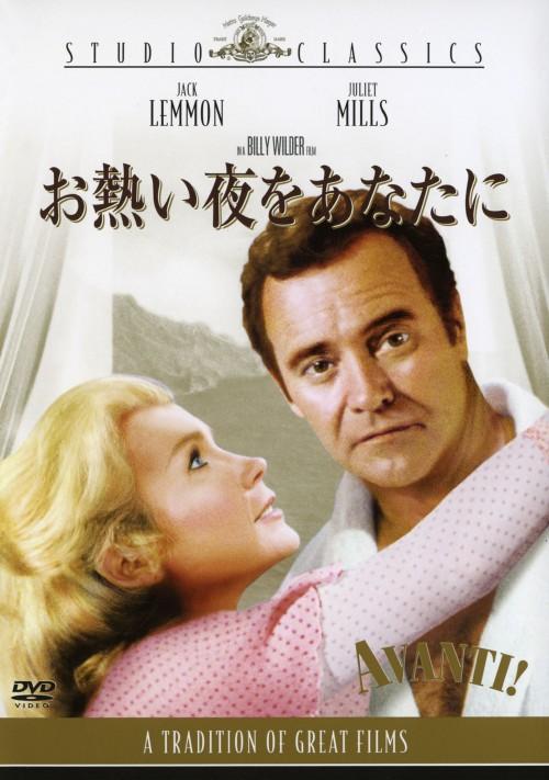 【中古】期限)お熱い夜をあなたに 【DVD】/ジャック・レモン
