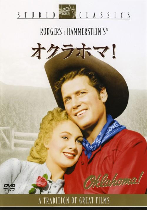 【中古】期限)オクラホマ! 【DVD】/ゴードン・マクレー
