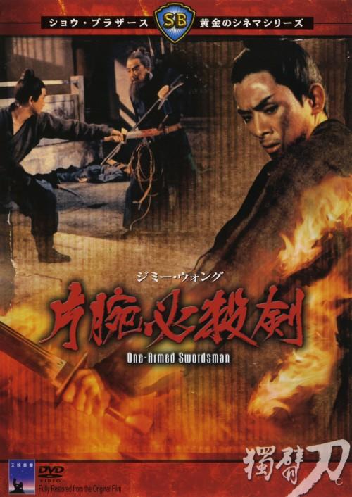 【中古】片腕必殺剣 【DVD】/ジミー・ウォング