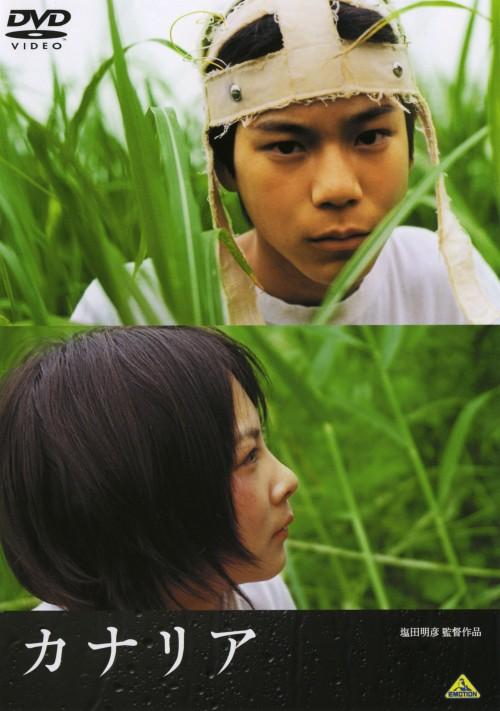 【中古】カナリア 【DVD】/石田法嗣
