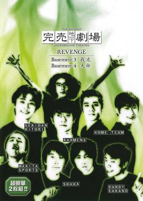 【中古】完売地下劇場 REVENGE B3/B4 【DVD】/ラーメンズ